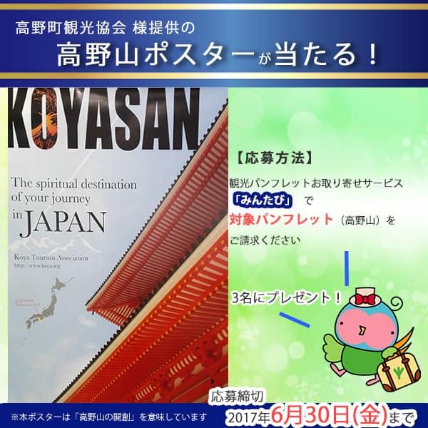 高野山キャンペーン