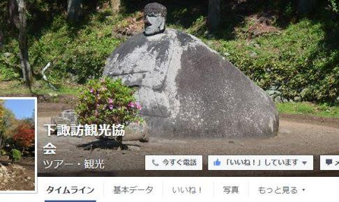 下諏訪町観光協会