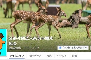 奈良市観光協会