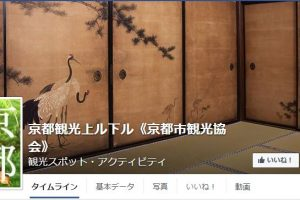 京都市観光協会