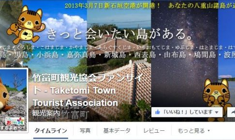 竹富町観光協会