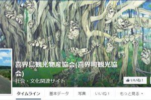 喜界町観光協会