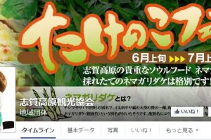 志賀高原観光協会