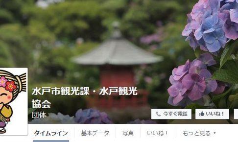 水戸市観光協会