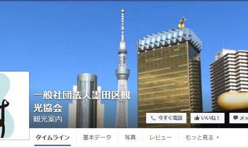 墨田区観光協会
