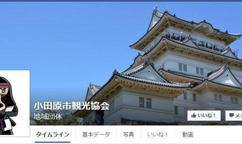 小田原市観光協会