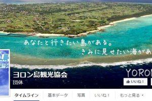 ヨロン島観光協会