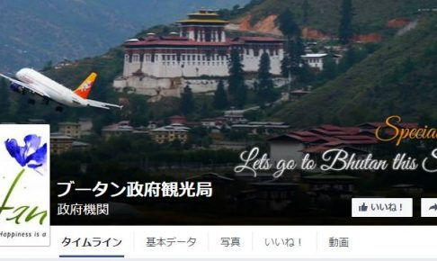 ブータン政府観光局