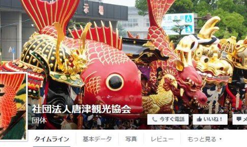 唐津観光協会