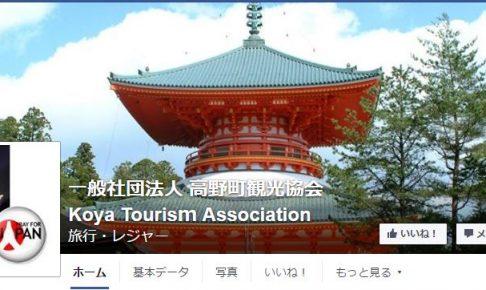 高野町観光協会