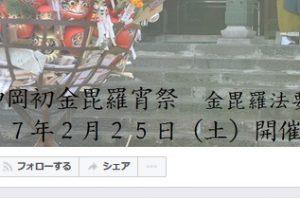 飛騨市観光協会